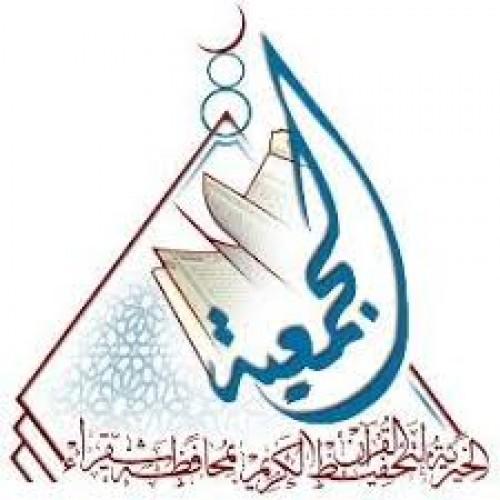 جمعية تحفيظ القرآن بشقراء توفر وظيفة إدارية لحملة الثانوية فما فوق