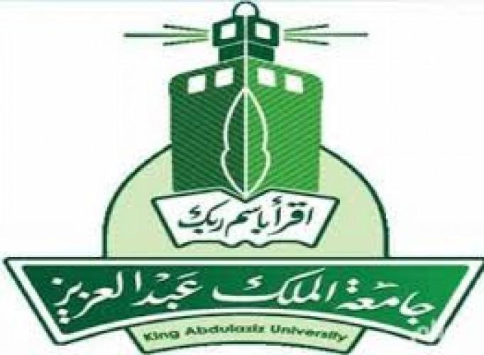 جامعة الملك عبدالعزيز توفر وظيفة إدارية شاغرة بمسمى مشغل أجهزة مكتبية