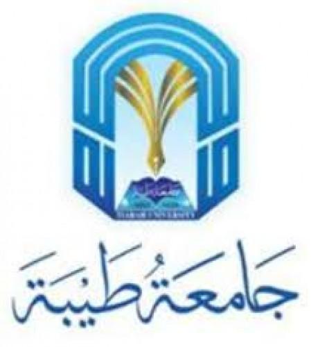 جامعة طيبة تعلن فتح التقديم لبرامج الدراسات العليا للماجستير ودكتوراه