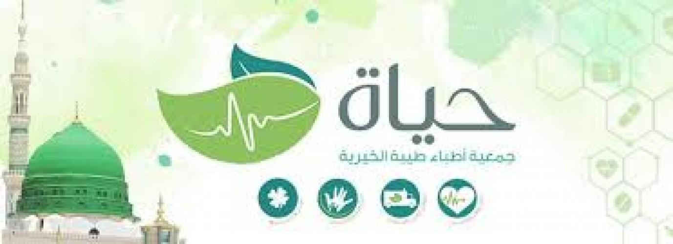 جمعية أطباء طيبة الخيرية توفر وظائف صحية للجنسين بالمدينة المنورة