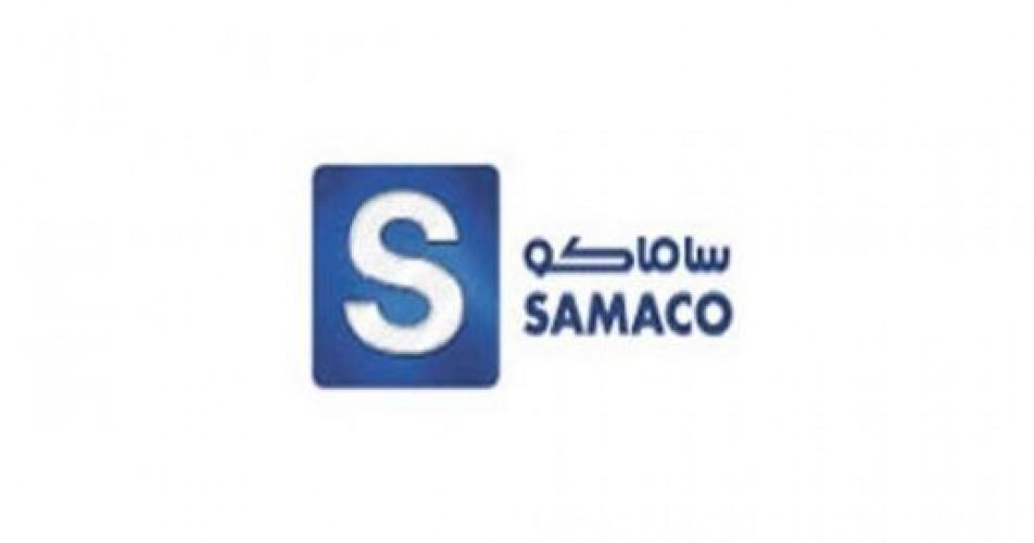 شركة ساماكو للسيارات توفر وظائف لحملة الثانوية بثلاث مدن بالمملكة