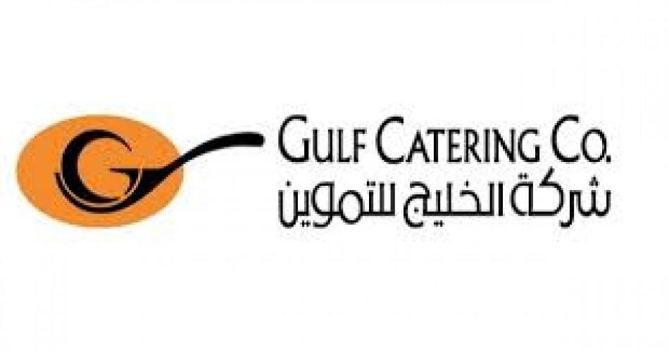 شركة الخليج للتموين توفر وظائف للجنسين بمكة المكرمة والباحة ونجران