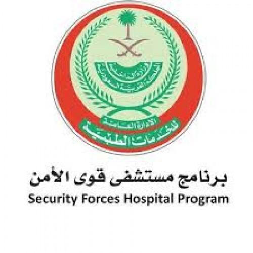 مستشفى قوى الأمن يوفر وظائف صحية بمجال التمريض لحملة البكالوريوس