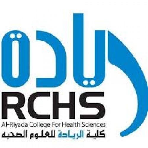 كلية الريادة للعلوم الصحية توفر وظائف نسائية شاغرة لحملة البكالوريوس