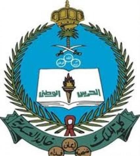 كلية الملك خالد العسكرية تعلن فتح باب التسجيل لحملة الشهادة الجامعية