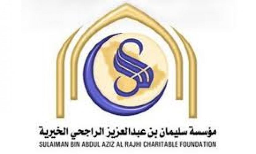 وظائف إدارية لحملة البكالوريوس بمؤسسة سليمان الراجحي للتمويل التنموي