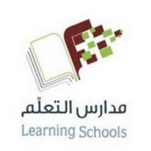 مدارس التعلّم الأهلية تعلن توفر وظائف تعليمية شاغرة للرجال والنساء