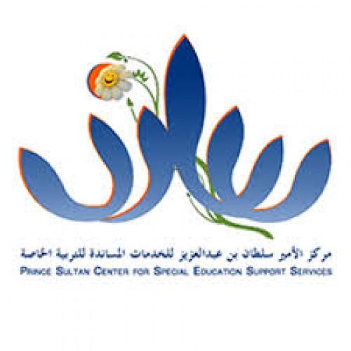 مركز الأمير سلطان للخدمات المساندة للتربية يوفر 5 وظائف للرجال