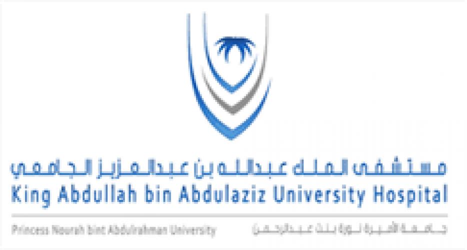 وظائف صحية لحديثي التخرج ولذوي الخبرة بمستشفى الملك عبدالله الجامعي