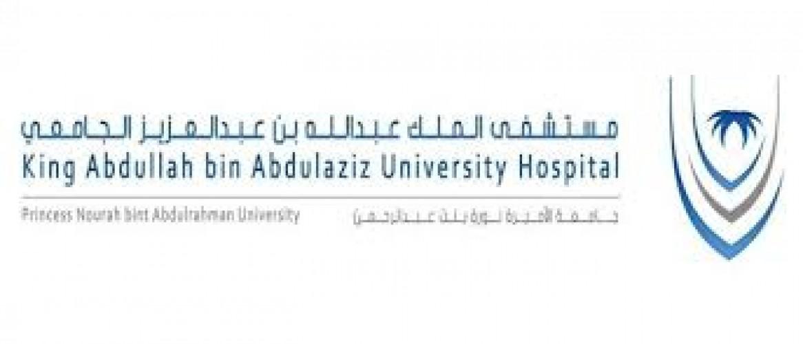 مستشفى الملك عبدالله الجامعي يوفر وظائف إدارية لحملة الدبلوم فما فوق