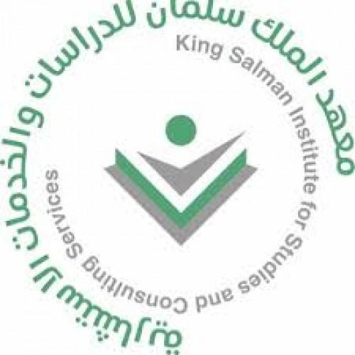 معهد الملك سلمان للدراسات والخدمات الاستشارية يوفر وظيفة إدارية شاغرة