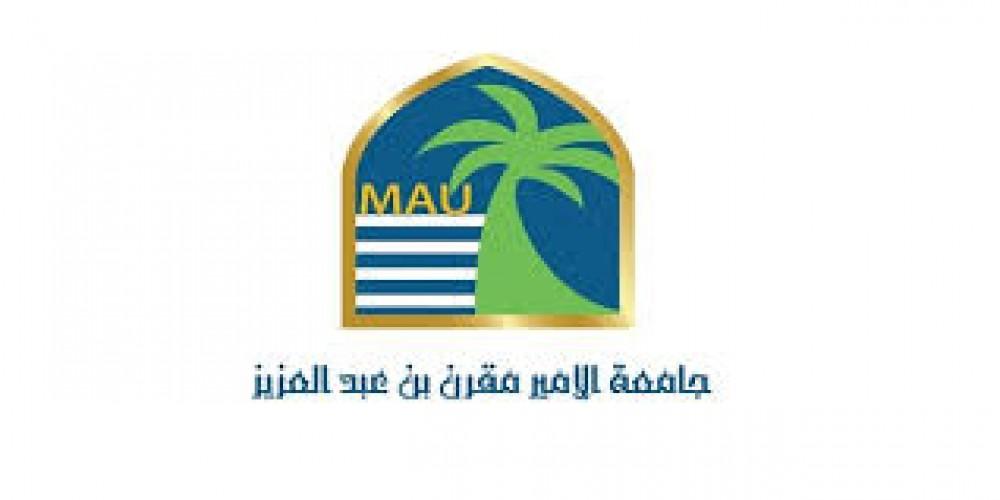 جامعة الأمير مقرن بن عبدالعزيز توفر وظيفة بمسمى مهندس حاسب آلي