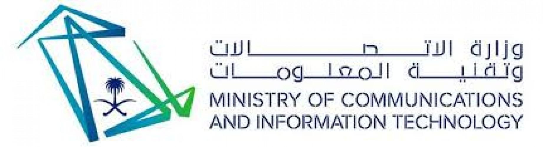 وزارة الاتصالات وتقنية المعلومات توفر وظائف بمجال التواصل الاجتماعي