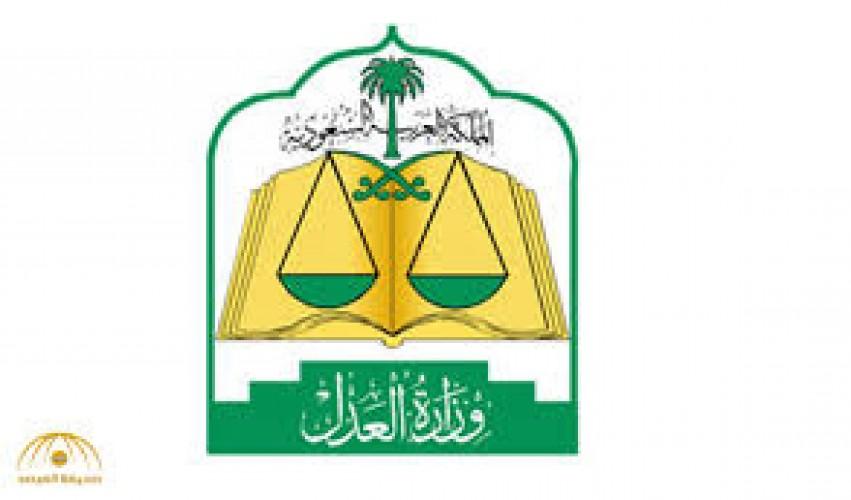 وزارة العدل تعلن 228 مرشحاً لاستكمال مسوغات تعيينهم على وظائفها؟