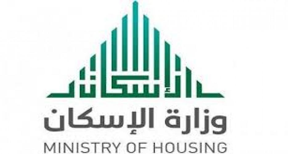 وزارة الاسكان توفر 1000 وظيفة شاغرة للجنسين