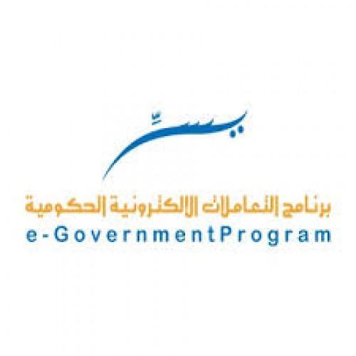 برنامج يسر للتعاملات الحكومية يوفر وظائف إدارية لحملة الدبلوم فما فوق