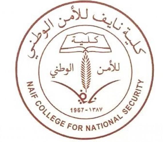 كلية نايف للأمن الوطني عن نتائج القبول المبدئي