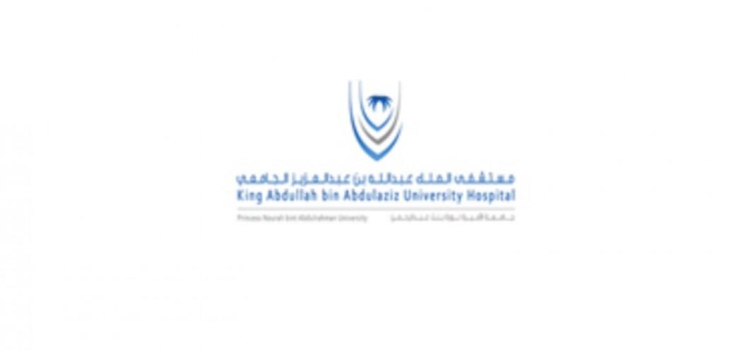 مستشفى الملك عبدالله الجامعي يوفر وظائف صحية وبمجال التربية الخاصة