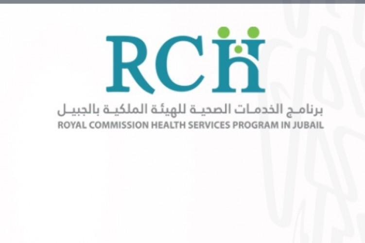 برنامج الخدمات الصحية للهيئة الملكية يوفر وظائف إدارية وتقنية شاغرة