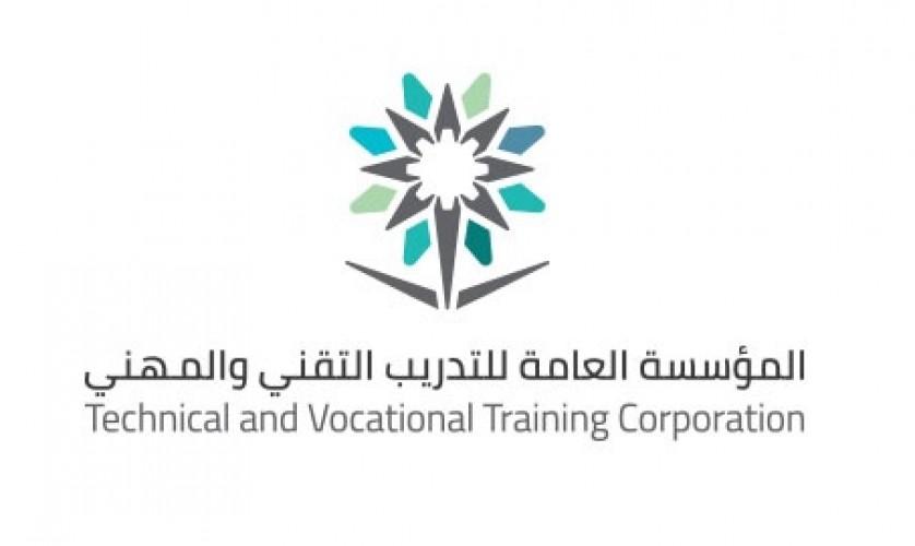 ملتقى توظيف المؤسسة العامة للتدريب التقني والمهني لعام 2019 بالطائف