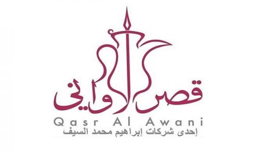 شركة قصر الأواني تعلن توفر وظائف شاغرة في 19 فرع بالمملكة لحملة الثانوية فما فوق