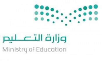 وزارة التعليم رابط النتائج برقم الهوية فقط