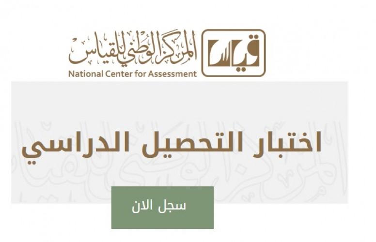 المركز الوطني للقياس يعلن إعلان نتائج اختبار التحصيل الدراسي 1440هـ