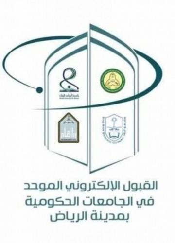 موعد القبول الإلكتروني الموحد بالجامعات والكليات التقنية بمنطقة الرياض