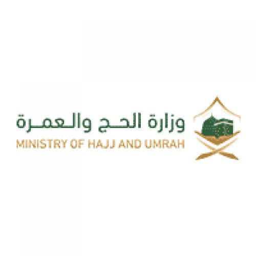 وزارة الحج والعمرة توفر 49 وظيفة إدارية للجنسين بمكة المكرمة وجدة