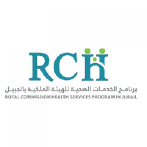 برنامج الخدمات الصحية للهيئة الملكية يوفر وظائف إدارية وصحية شاغرة