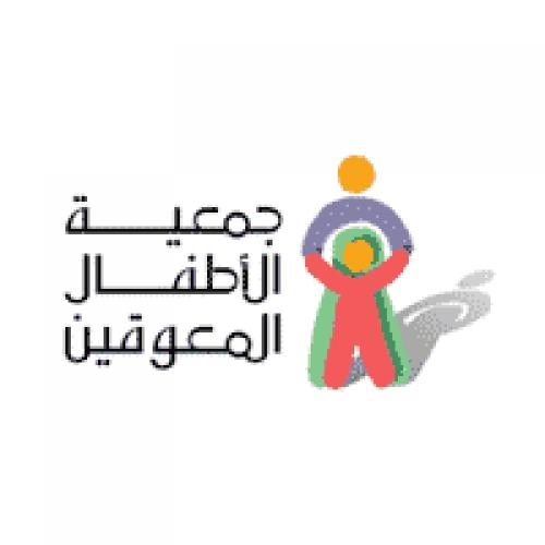 جمعية الأطفال المعوقين توفر وظائف للجنسين في مركز جنوب الرياض