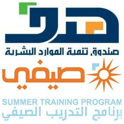 برنامج صيفي