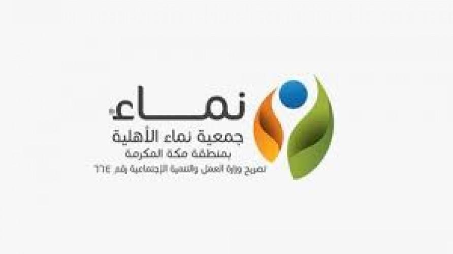 جمعية نماء الأهلية بمنطقة مكة المكرمة توفر 18 وظيفة إدارية وفنية بجدة