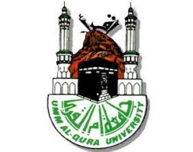جامعة أم القرى تعلن إجراءات ومواعيد القبول للعام الجامعي 1441/1440هـ