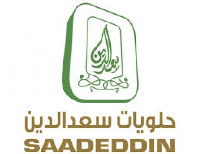 شركة حلويات سعد الدين تعلن إقامة اللقاء الوظيفي للنساء بالرياض