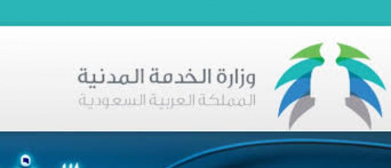 وزارة الخدمة المدنية تعلن أوقات ومواعيد العمل في رمضان لعام 1440هـ