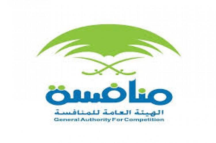 الهيئة العامة للمنافسة توفر وظيفة إدارية للجنسين بمجال التسويق الرقمي