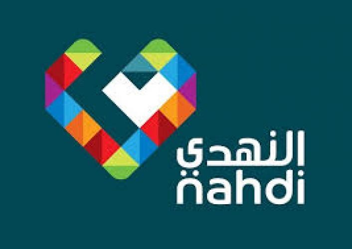 شركة النهدي الطبية توفر وظائف نسائية شاغرة للعمل بمدينة أبها وجازان