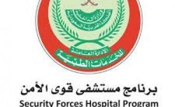 مستشفى قوى الأمن يعلن توفر وظيفة إدارية بمجال المحاسبة بمدينة الرياض