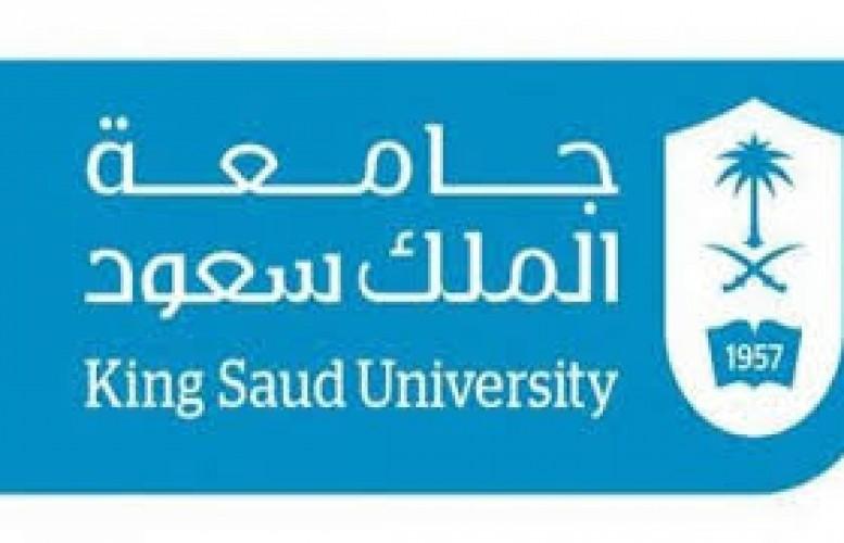 جامعة الملك سعود توفر وظائف أكاديمية للنساء بمعهد ريادة الأعمال