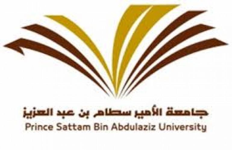 جامعة الأمير سطام تعلن فتح باب القبول في 18 برنامج دراسات عليا ماجستير