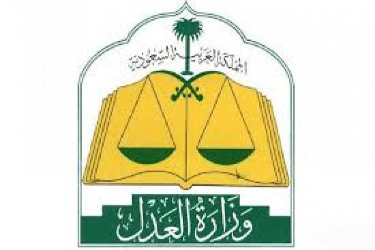وزارة العدل تعلن 165 مرشحًا ومرشحة لوظائف في 6 مجالات بالمرتبة الثامنة