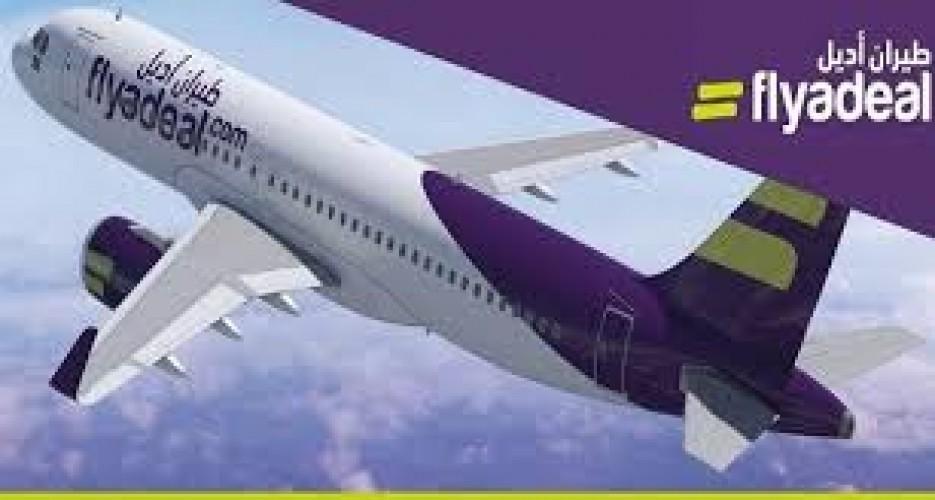 شركة طيران أديل تعلن توفر وظيفة تقنية للجنسين لحملة الدبلوم بجدة