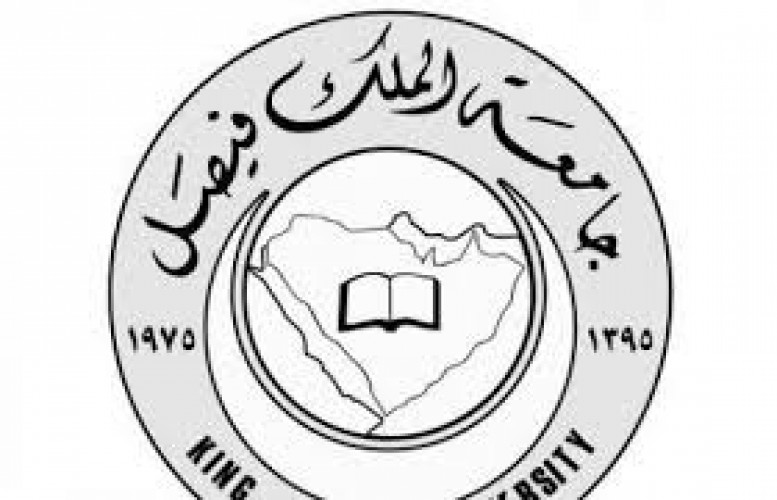 جامعة الملك فيصل تعلن الدفعة الأولى من المقبولين في الدراسات العليا