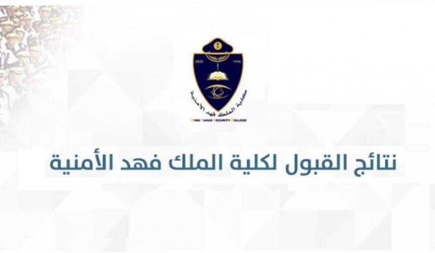 كلية الملك فهد الأمنية تعلن نتائج القبول المبدئي لرتبة جندي