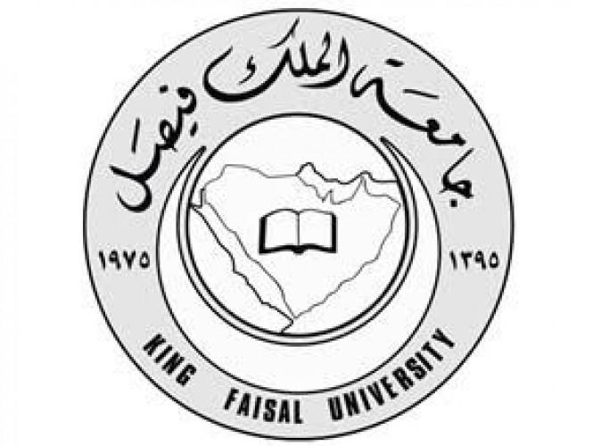 جامعة الملك فيصل تعلن نتائج الدفعة الثانية للمقبولين بالدراسات العلي