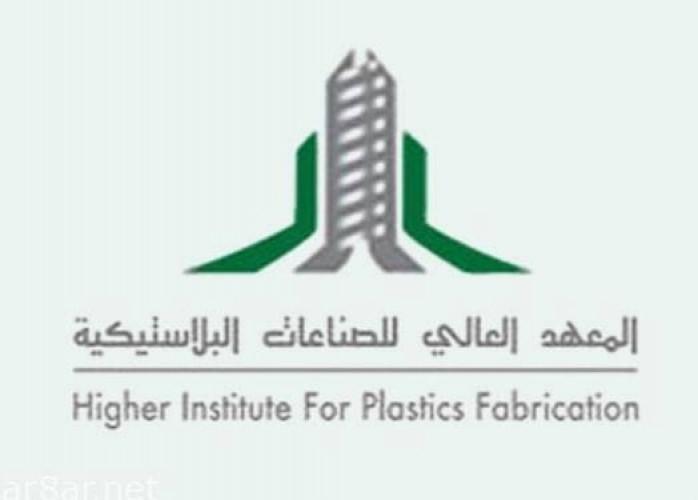 المعهد العالي للصناعات البلاستيكية يعلن التقديم للفصل التدريبي الأول