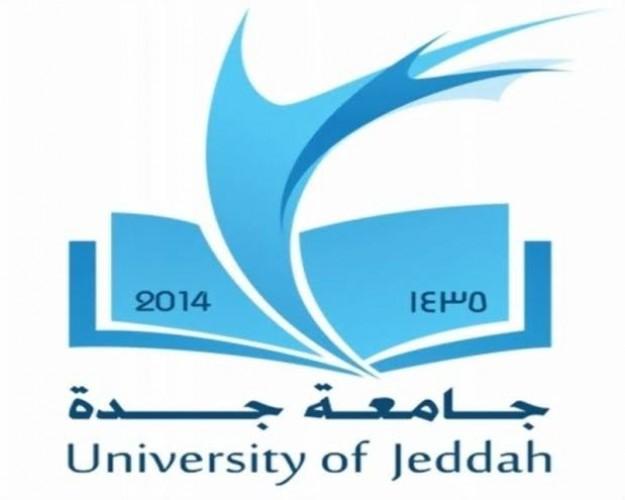 جامعة جدة تعلن موعد القبول لبرنامج الانتظام لمرحلة البكالوريوس