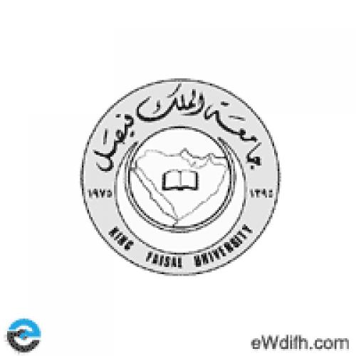 جامعة الملك فيصل تعلن نتائج الدفعة الثالثة للمقبولين بالدراسات العليا