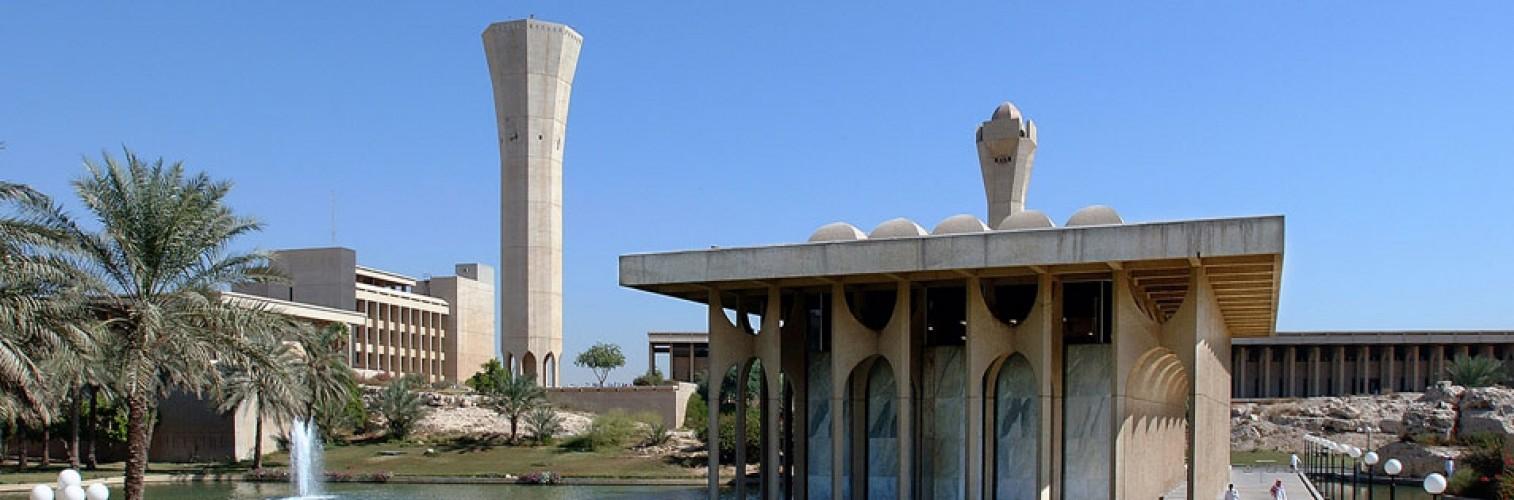 جامعة الملك فهد للبترول والمعادن تعلن مواعيد الالتحاق لخريجي الثانوية
